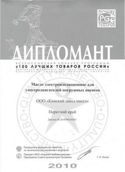 diplom_100_medpn_prev