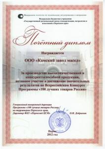 За производство высококачественной и конкурентоспособной продукции, 2012 год