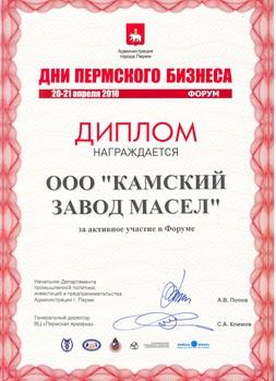 diplom_zauvf_2010
