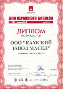 Участие в форуме «Дни Пермского бизнеса»