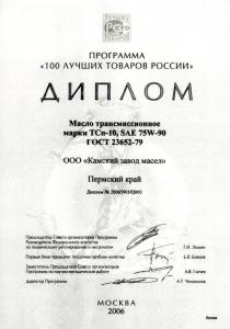 Масло Тсп-10, 2006