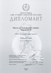 Масло ХА-30, 2007