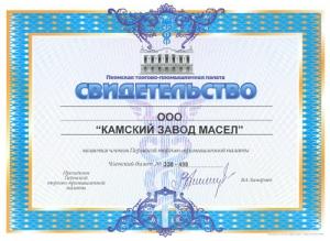 Член Пермской торгово-промышленной палаты