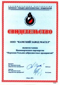 Член Пермской Гильдии добросовестных предприятий