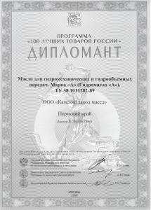 """Масло гидравлическое марки """"А"""", 2009"""
