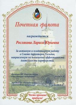 gramota_pg_2012