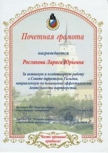 За активное и плодотворное участие в совете Пермской Гильдии добросовестных предприятий