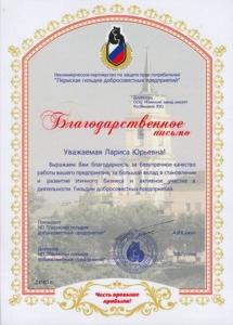 От Пермской Гильдии добросовестных предприятий