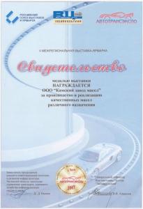 Медаль за производство и реализацию качественных масел различного назначения