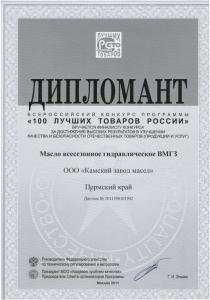 Масло гидравлическое ВМГЗ, 2011