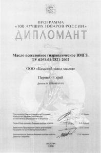 Масло гидравлическое ВМГЗ, 2008